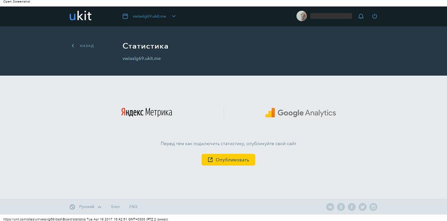 Подключение сервисов аналитики в панели управления uKit