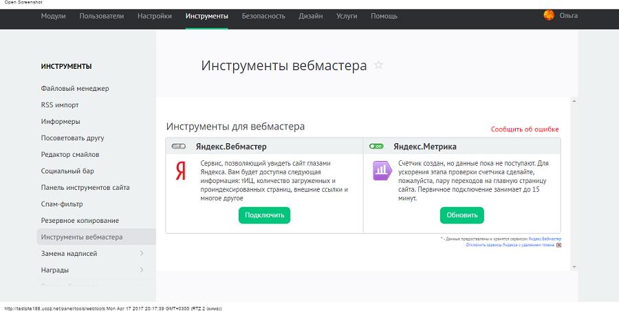 Ucoz как сделать сайт шире бесплатно зарегистрировать сайт во всех поисковиках создать топик