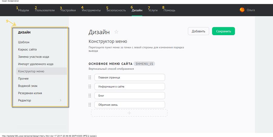 Административная панель сайта на uCoz