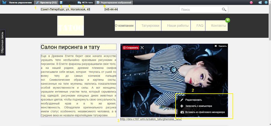 Визуальный редактор 1C-UMI