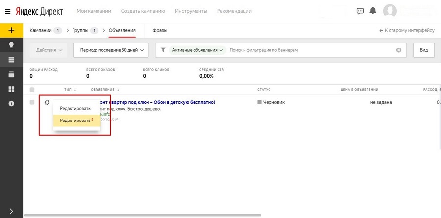 Новый интерфейс редактирования доступен в режиме бета-тестирования