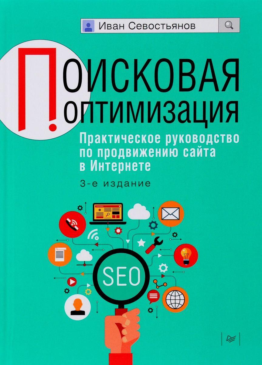 Лучшие книги по продвижению сайта группы компаний метрополь сайт