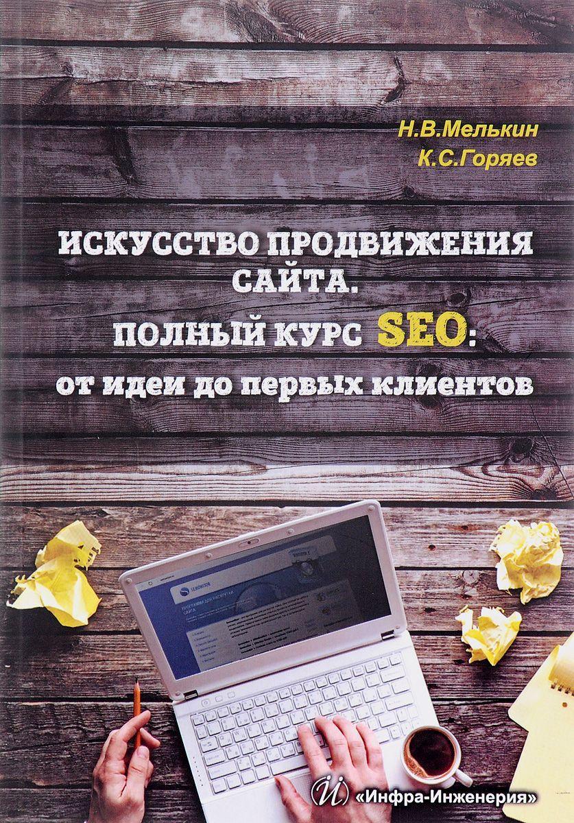Продвижения сайтов книга прграмма для создания сайт