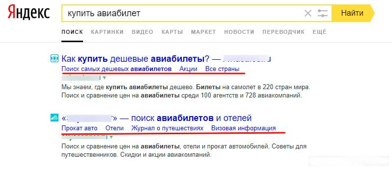Быстрые ссылки отображаются между заголовком и описанием сайта