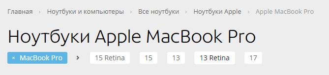 Пример реализации тэгированных страниц. Если пользователь точно знает, что ищет MacBook с экраном Retina 13 дюймов, то он может перейти в раздел с только такими моделями