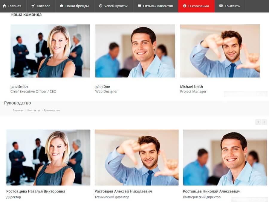 Скриншоты сайтов, найденных на просторах Рунета. Причем они не единственные, где указаны эти «сотрудники». Тот самый момент, когда хочется закрыть коммерческий фактор, а руководство стесняется сфотографироваться. Лучше не размещать фото сотрудников, чем делать так