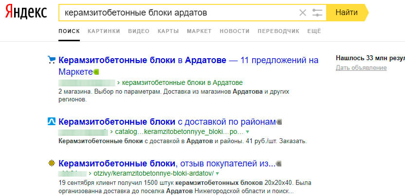 За счет отзыва сайт показывается на первых местах при запросах с топонимом