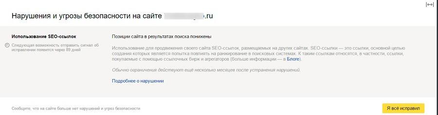 Пример предупреждения в «Яндекс.Вебмастере»