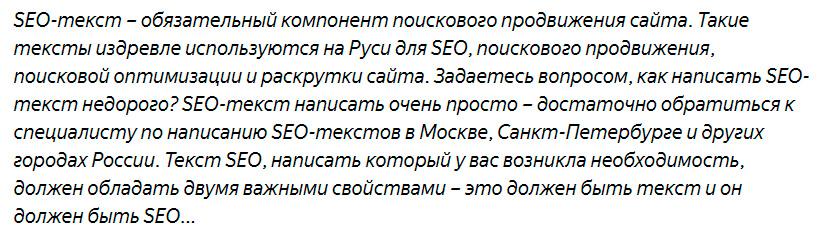 Пример тошнотного SEO-текста