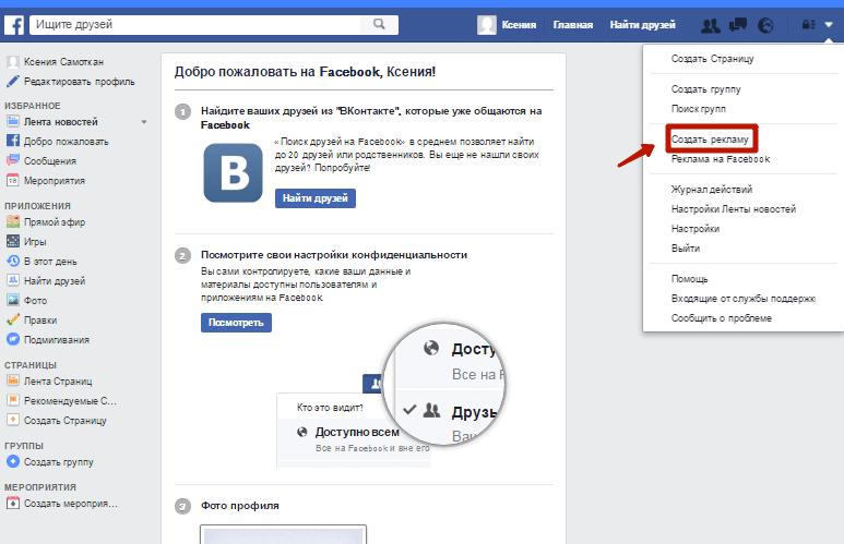 Как создать мероприятие на странице фейсбук