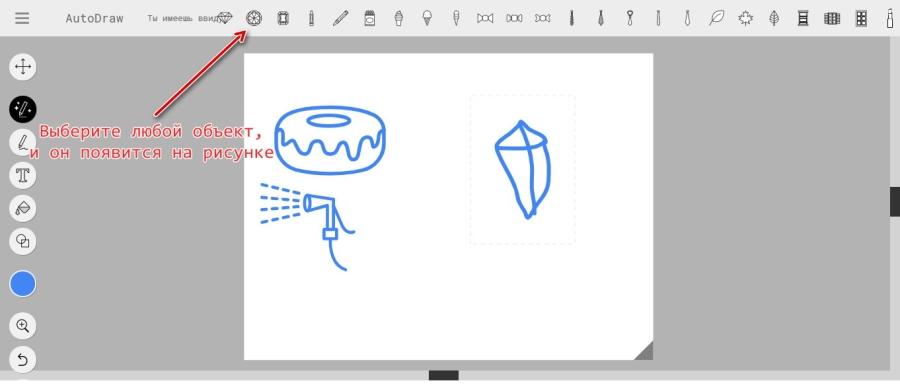 Панель управления элементами рисунка расположена слева сбоку, предложенные иллюстрации – сверху