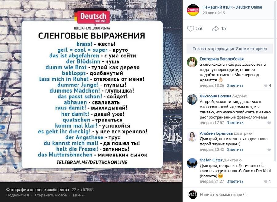 Deutch Online, судя по количеству изображений в «ВКонтакте» и «Инстаграм», уже поняли, что картинки работают