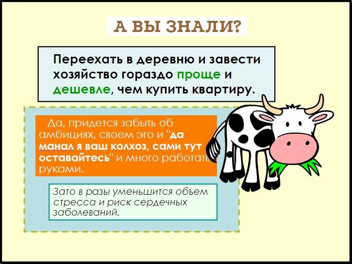Такая идея пришла в голову, когда я увидела эту милую корову на одном из стоков – не смогла удержаться