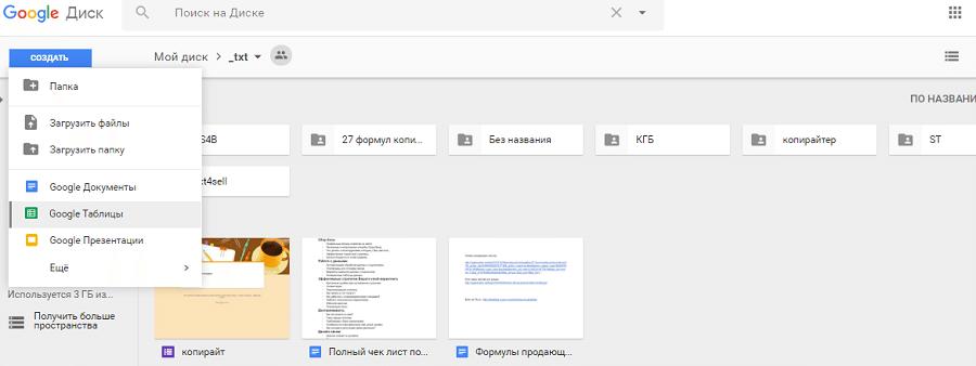 Создаем Google Таблицу