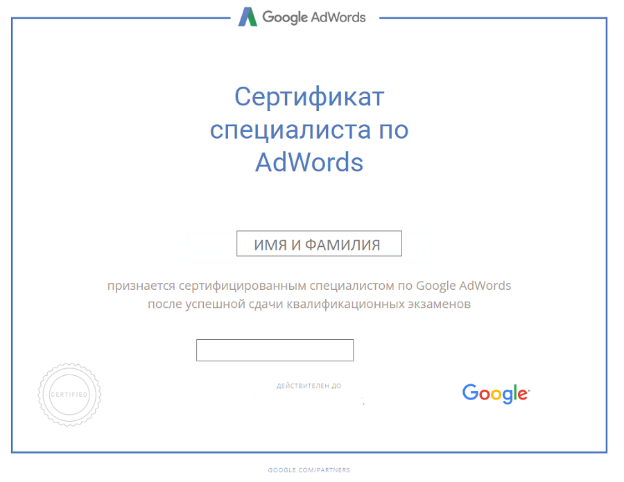 Сертификат по Google AdWords