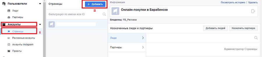Окно добавления новой страницы Facebook