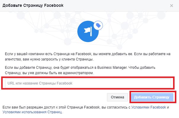 Окно добавления страницы Facebook