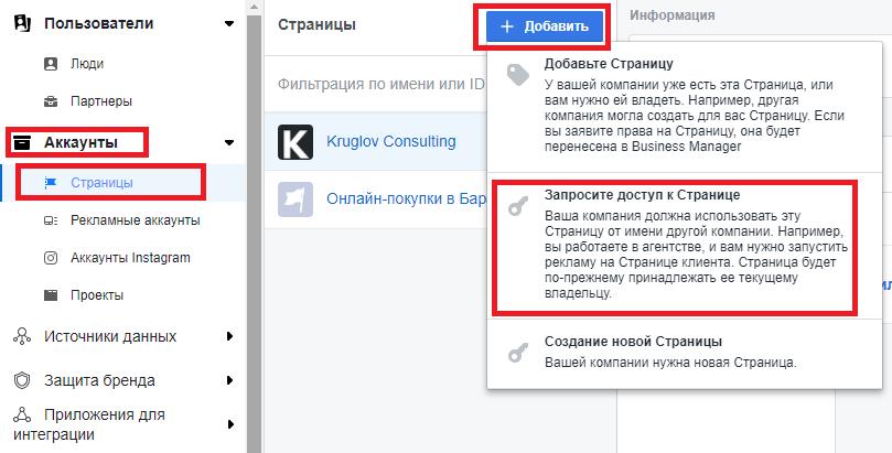 Окно запроса доступа к странице Facebook