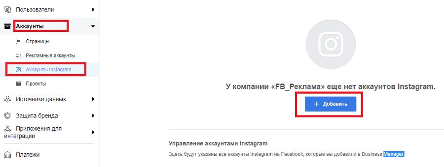 Окно добавления аккаунта Instagram