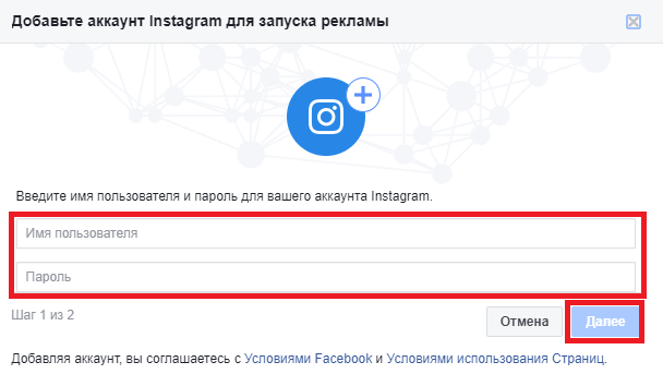 Окно ввода данных аккаунта Instagram