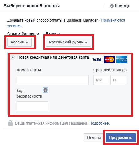 Окно настроек банковской карты для оплаты рекламы в Facebook