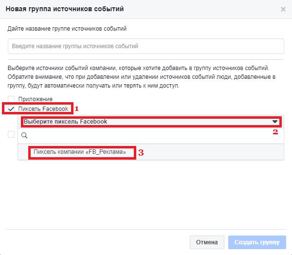 Пример привязки пикселя Facebook к группе источников событий