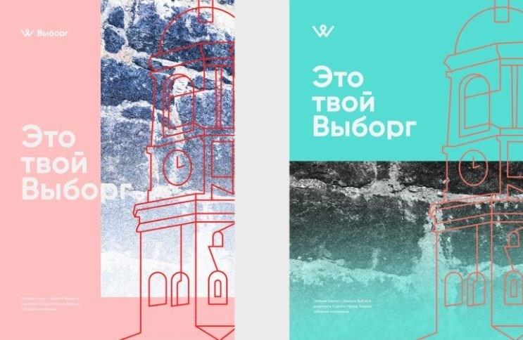 Дизайнеры объединили русское и европейское лицо города, который в разные периоды истории принадлежал Швеции, Финляндии и России. Слоган привлекает внимание к разрушению культурных памятников