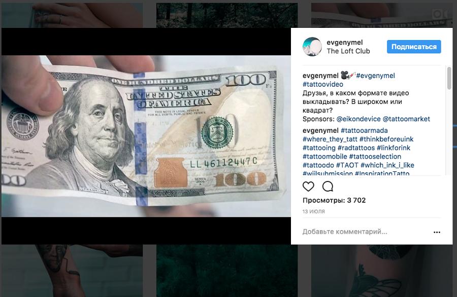 4 - Сказ о том, как тату-мастер аккаунт в Instagram раскрутил