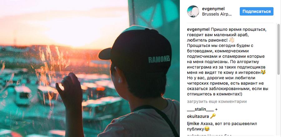 7 - Сказ о том, как тату-мастер аккаунт в Instagram раскрутил