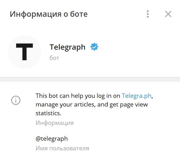 Галочка у бота Telegraph