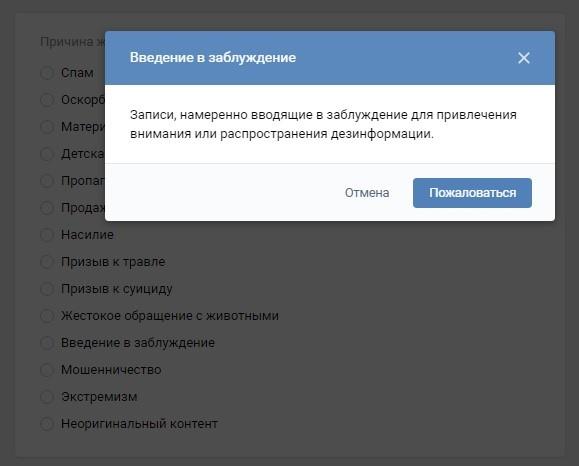 Как пожаловаться на фейковую новость во «ВКонтакте»