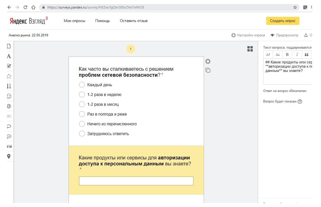 Подготовка опроса в «Яндекс.Взгляд»