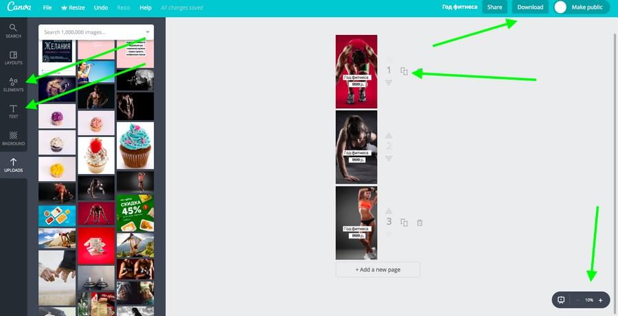 Стрелки слева направо: «Добавить фигуру», «Добавить текст», «Регулировать масштаб рабочей области», «Скопировать лист», «Скачать»