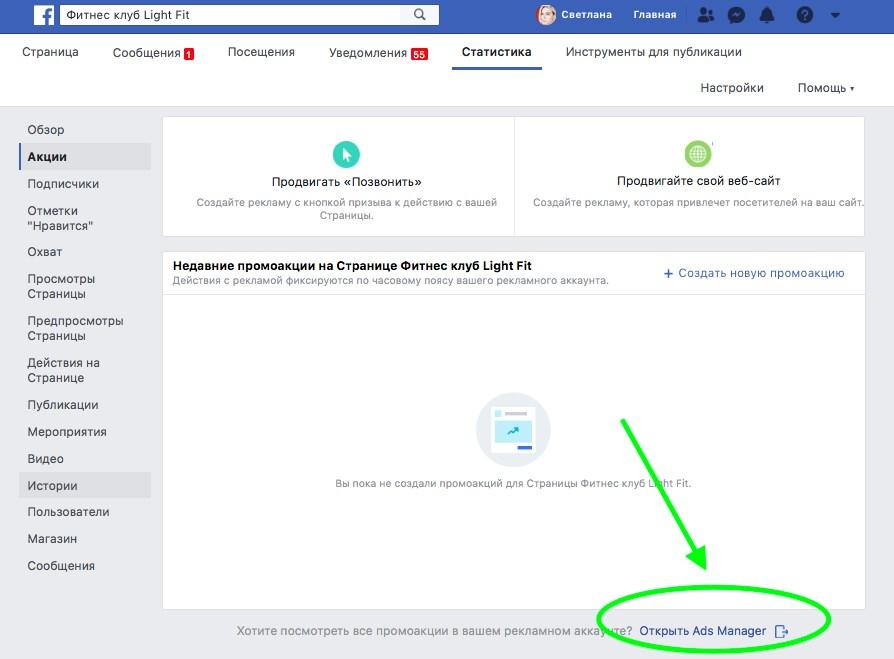 Кнопка «Открыть Ads Manager» спрятана внизу страницы