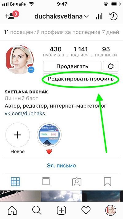 Заходим в приложение, нажимаем «Редактировать профиль»