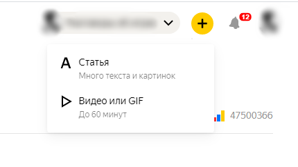 Создание статьи в «Яндекс.Дзене»