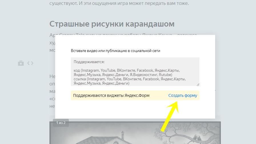 Меню вставки кода в редакторе «Яндекс.Дзена»
