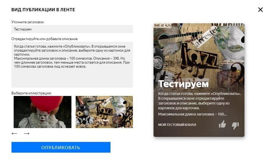 Картинка, заголовок и описание в «Яндекс.Дзене»