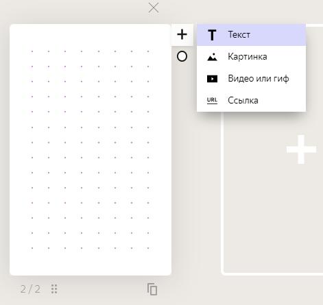 Нажмите плюсик и выберите раздел «Текст»