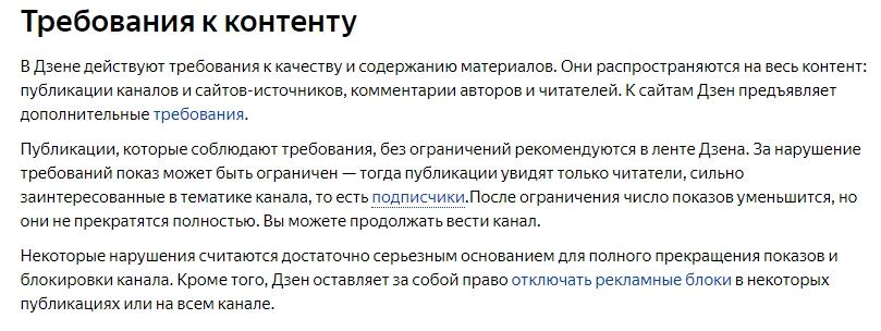 Весь список запрещенных тем и публикаций можно прочитать в «Яндекс.Помощи»