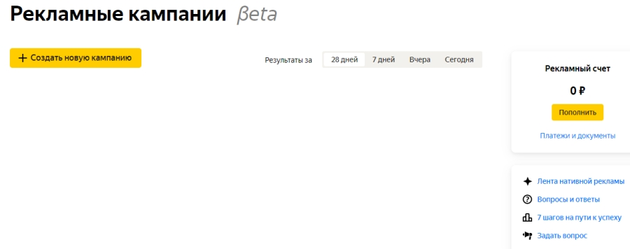 Интерфейс рекламного кабинета в «Дзене»