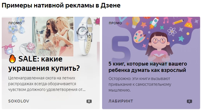 Нативная реклама на «Дзене» от известных компаний