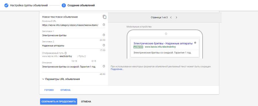 Страница редактирования объявлений в новом интерфейсе AdWords
