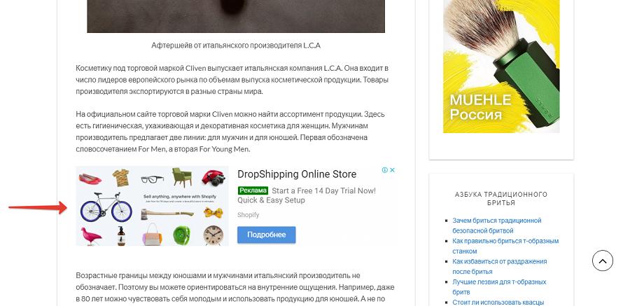 Пример нативного блока AdSense на сайте. В него попадают адаптивные объявления