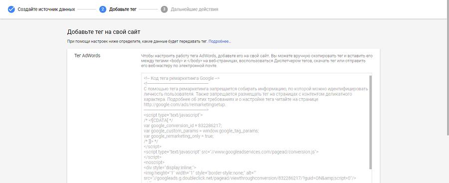 Вставляем код на сайт напрямую или через Tag Manager