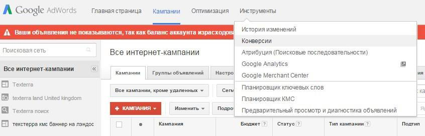 Выбираем «Google Analytics»