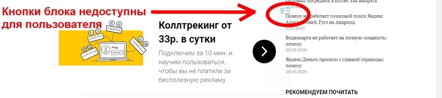 Пример «закрытых» кнопок блока, когда они налезают на шаблон и встраиваются в контент.