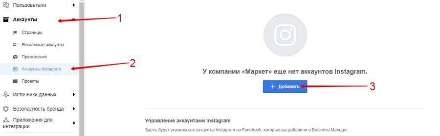 Как запустить рекламу в Instagram: учитываем особенности настроек кабинета для соцсети