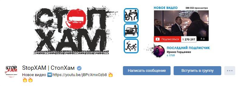 На обложке в сообществе «СтопХам» отображается последнее видео с YouTube-канала