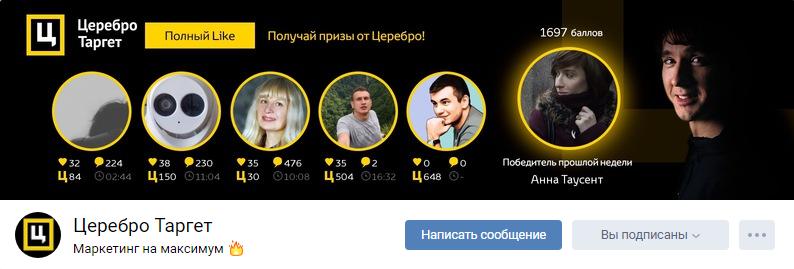 На обложке в сообществе «Церебро Таргет» отображаются аватарки и количество баллов у самых активных подписчиков недели, а также аватарка, имя и количество баллов самого активного подписчика прошлой недели